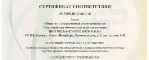 ТД ФТТ получил сертификат ISO